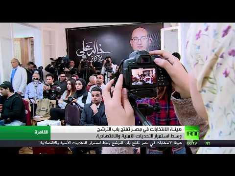 شاهد فتح باب الترشح لانتخابات الرئاسة في مصر