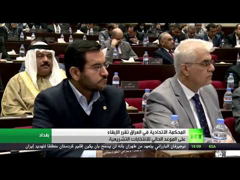 شاهد قرار قضائي بتثبيت موعد الانتخابات العراقية