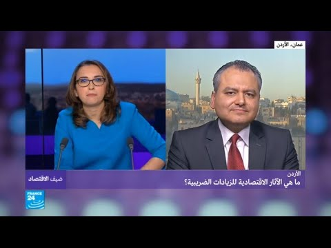 شاهد الآثار الاقتصادية للزيادات الضريبية في الأردن