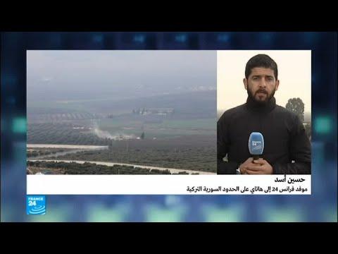 شاهد تطوّرات التوغل التركي في منطقة عفرين