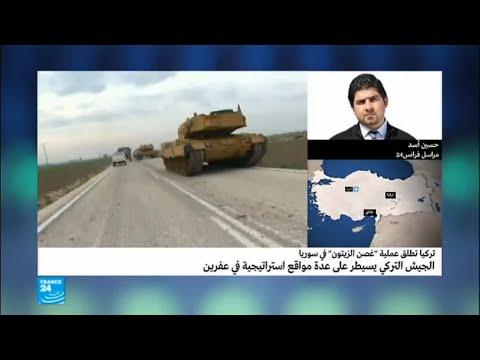 شاهد الجيش التركي يسيطر على عدة مواقع استراتيجية في عفرين