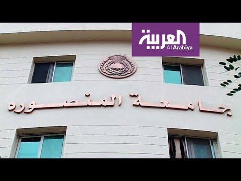درجة صفر لـ 1200 طالب في كلية الطب بجامعة المنصورة المصرية