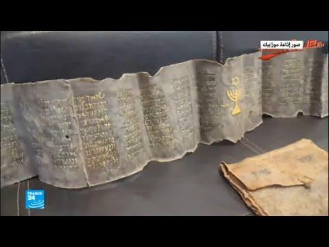 ضبط مخطوط فريد في تونس باللغة العبرية