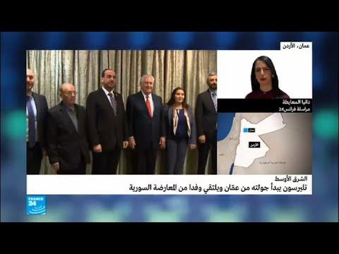 شاهد تيلرسون يلتقي وفدا من المعارضة السورية في العاصمة الأردنية