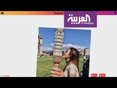شاهد سياح العالم يلتقطون نفس الصور