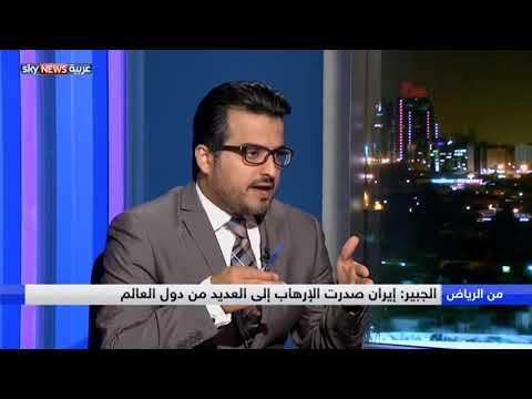شاهد الجبير يُطالب طهران بتغيير سلوكها ووقف دعمها للتطرّف