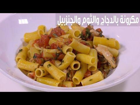 طريقة إعداد ومقادير مكرونة بالدجاج والثوم والجنزبيل