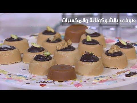 طريقة إعداد ومقادير توفي بالشوكولاتة والمكسرات
