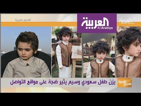 شاهد لقاء غاضب مع يزن أجمل طفل سعودي