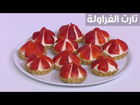 طريقة إعداد تارت الفراولة