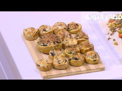 بالفيديو  طريقة إعداد فطائر التونة