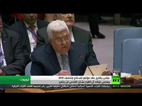 شاهد عباس يدعو إلى مؤتمر دولي للسلام منتصف 2018