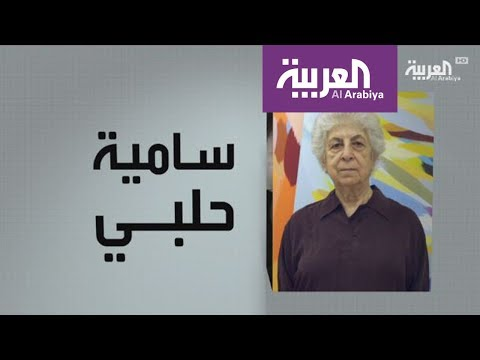 بالفيديو سامية حلبي عربية في متاحف العالم
