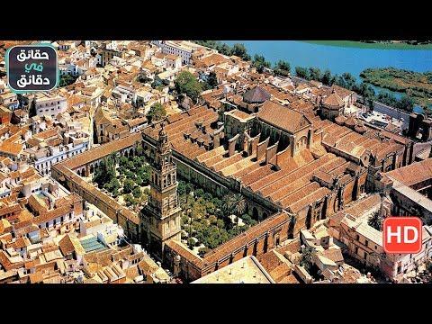 شاهد جامع قرطبة في إسبانيا