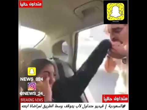شاهد رد فعل مجنون لأب يحاول إرضاء ابنته في السعودية