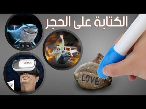 شاهد 5 اختراعات تحتاجها في الحياة اليومية