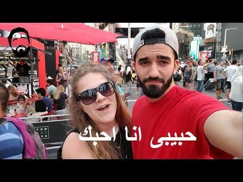 شاهد شاب عربى يطلب من الفتيات الأميركيات أن يفعلن شيئا ليجعل حبيبته تغار