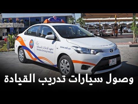 شاهد وصول أول دفعة سيارات لتدريب القيادة بجامعة الأميرة نورة