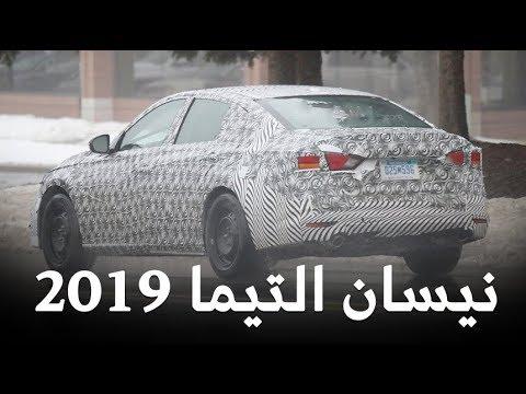 شاهد نيسان التيما 2019 تظهر قبل تدشينها