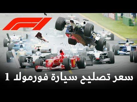 شاهد أسعار إصلاح سيارة سباق فورمولا 1
