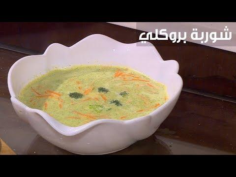 شاهد طريقة سهلة لعمل حساء البروكلي والاستفادة من فوائده
