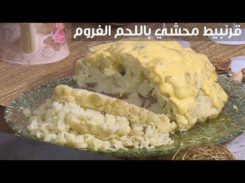 فيديو  وصفة سهلة لعمل القرنبيط المحشو باللحم المفروم