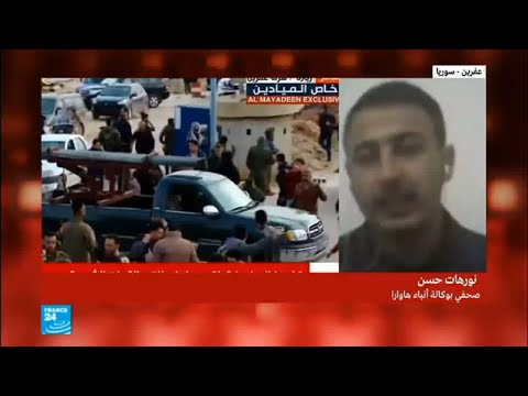 شاهد  حقيقة طرد القوات الحكومية السورية من عفرين