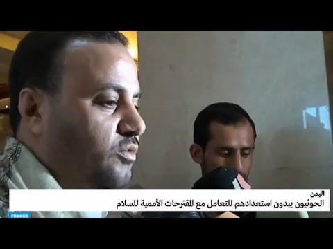شاهد  الحوثيون مستعدون للتعامل مع الأمم المتحدة ووقف الهجمات على السعودية