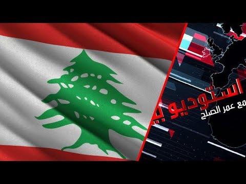شاهد  مؤتمرات وانتخابات على وقع الأزمات في لبنان