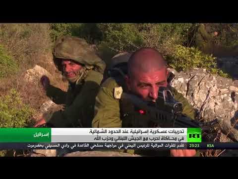 شاهد  تدريبات عسكرية إسرائيلية قرب حدود لبنان