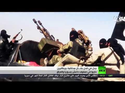 شاهد  جدل بشأن محاكمة بريطانيين ينتميان إلى داعش