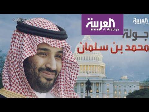 شاهد الأمير محمد بن سلمان يصل إلى الولايات المتحدة في زيارة رسمية