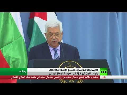 شاهد عباس يطالب حركة حماس بتسليم كل شيء في غزة إلى حكومة الوفاق