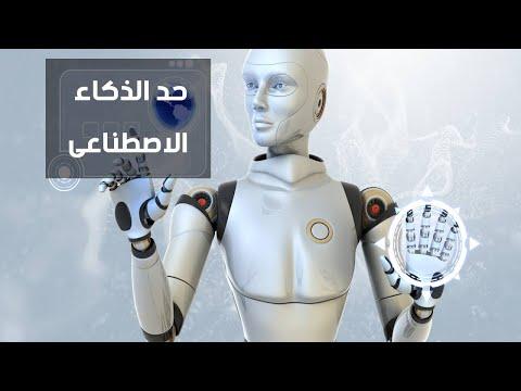 شاهد أسرار الذكاء الاصطناعي والتكنولوجيا