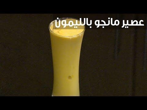 شاهد  طريقة إعداد عصير مانجو بالليمون