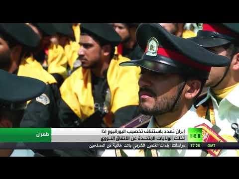 طهران تلمح إلى استئناف تخصيب اليورانيوم