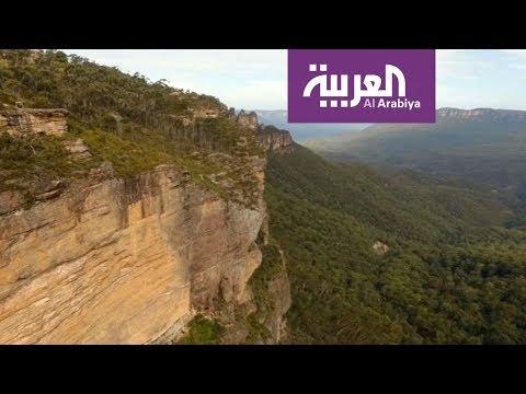 زيارة رائعة  إلى الجبال الزرقاء الأسترالية