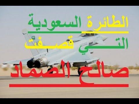 شاهد لحظة استهداف القيادي الحوثي البارز صالح الصماد