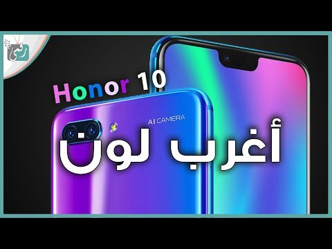هواوي هونر 10 huawei honor رسميًّا