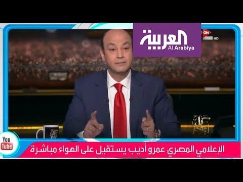 عمرو أديب يستقيل على الهواء ويفتح باب التكهنات
