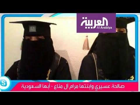 أمّ سعودية وابنتها تتخرّجان في الجامعة خلال نفس اليوم