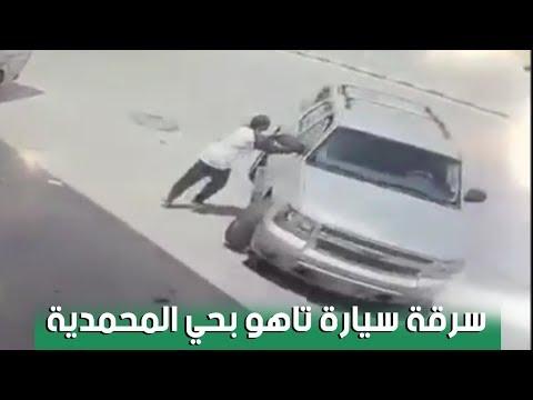 شاهد سرقة سيارة في وضع التشغيل مِن أمام أحد المحلات