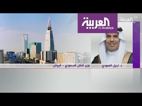 شاهدوزارة النقل السعودية تدرس عملية فرض رسوم على الطرق السريعة