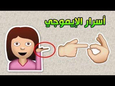 10 رموز تعبيرية تستخدمها لم تكن تعرف دلالتها الحقيقية