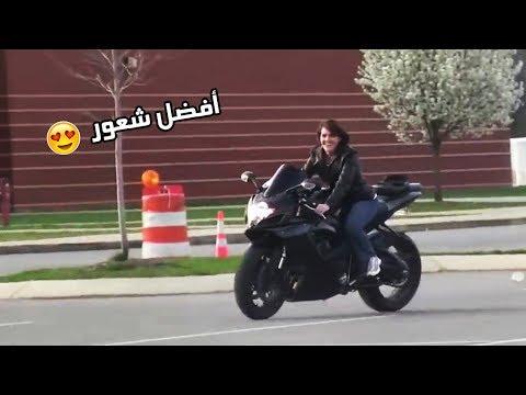 ردة فعل النساء عند قيادة الدراجات النارية للمرة الأولى