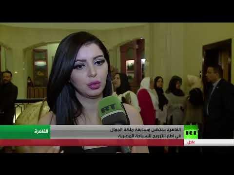 فعاليات مسابقة ملكة جمال السياحة المصرية