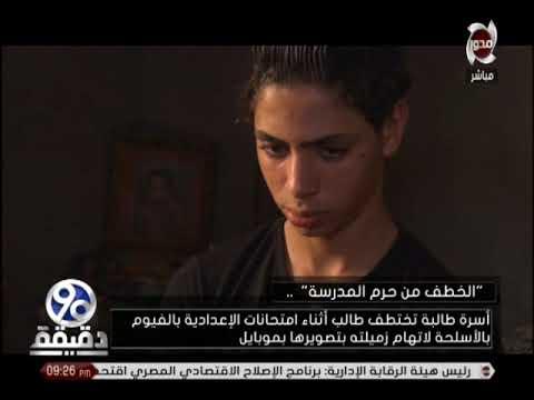 اختطاف طالب من حرم مدرسة الإعدادية في الفيوم بالأسلحة