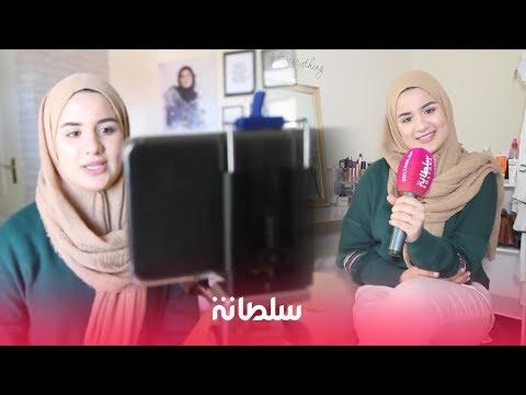 أشهر مدونة مغربية محجبة تحكي قصة نجاحها