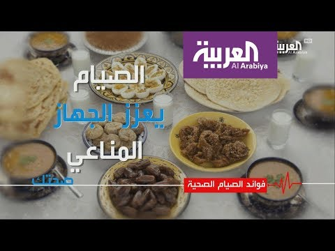 تعرّف على أهم الفوائد الصحية لصيام شهر رمضان
