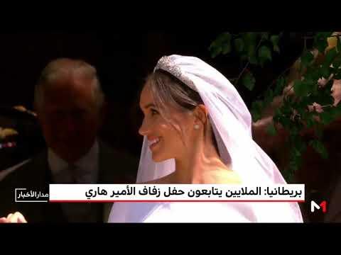 زفاف الأمير هاري وميغان ميركل يشدّ أنظار الملايين
